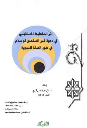 أثر التخطيط المستقبلي في دعوة غير المسلمين للإسلام في ضوء السنة النبوية