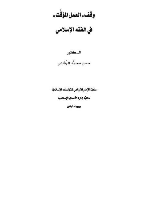 وقف العمل المؤقت في الفقه الإسلامي