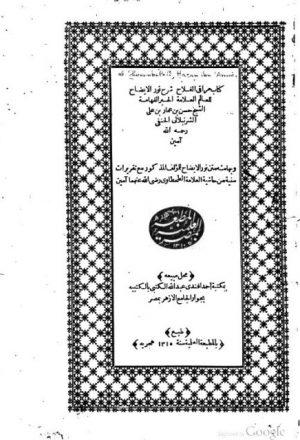 كتاب مراقي الفلاح شرح نور الإيضاح
