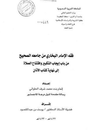 فقه الإمام البخاري من جامعه الصحيح من باب إيجاب التكبير وافتتاح الصلاة إلى نهاية كتاب الأذان