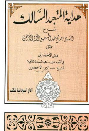 هداية المتعبد السالك شرح الآبي الأزهري على متن الأخضري