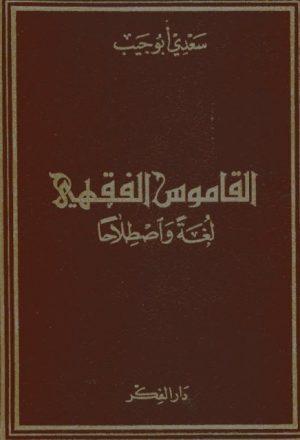 القاموس الفقهي لغة واصطلاحًا
