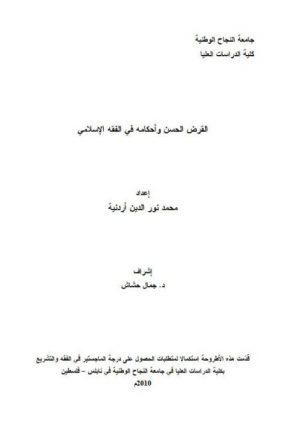 القرض الحسن وأحكامه في الفقه الإسلامي