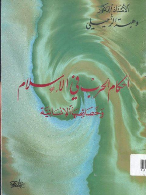 كتاب الجنايات في الفقه الإسلامي pdf