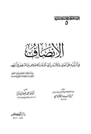 الإنصاف في التنبيه على المعاني والأسباب التي أوجبت الاختلاف بين المسلمين في آرائهم