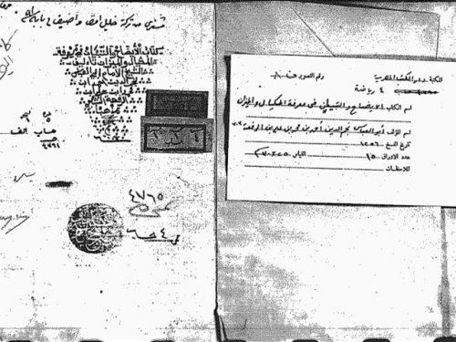 الإيضاح والتبيان في معرفة المكيال والميزان- دار الكتب المصرية