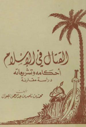 القتال في الإسلام أحكامه وتشريعاته دراسة مقارنة
