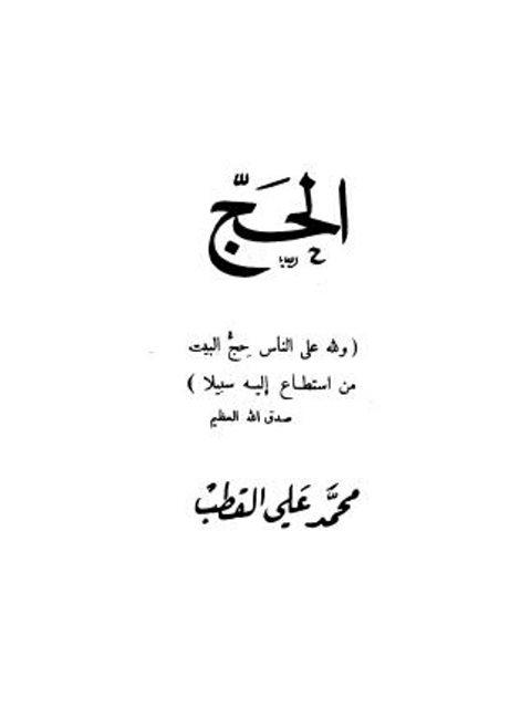الحج- محمد علي قطب