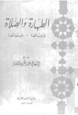 الطهارة والصلاة واجباتهاو مسنوناتها