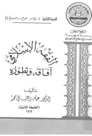الفقه الإسلامي آفاقه وتطوره