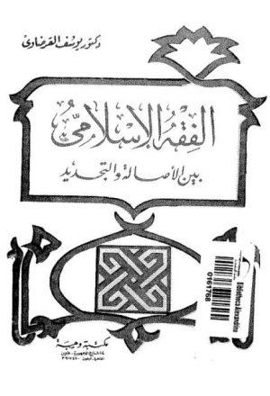 الفقه الإسلامي بين الأصالة والتجديد