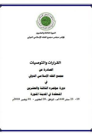 القرارت والتوصيات الصادرة عن مجمع الفقه الإسلامي الدولي في دورة مؤتمره الثالثة والعشرين