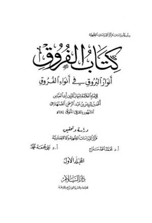 كتاب الفروق أنوار البروق في أنواء الفروق
