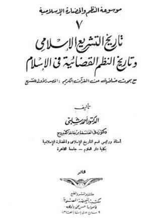 تاريخ التشريع الإسلامي وتاريخ النظم القضائية في الإسلام