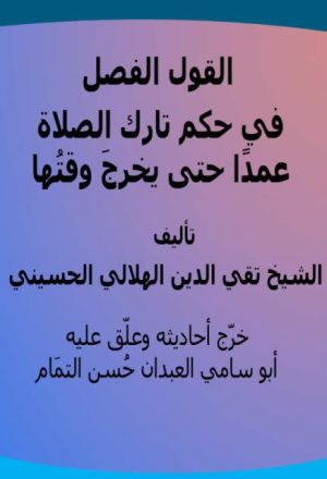 القول الفصل في حكم تارك الصلاة عمدًا حتى يخرج وقتها