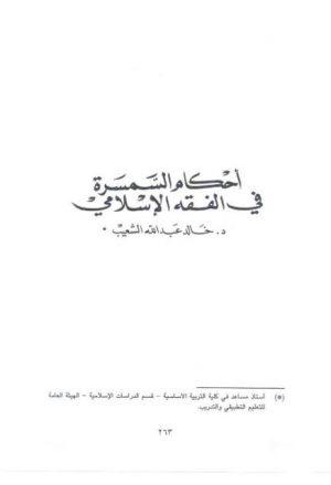 أحكام السمسرة في الفقه الإسلامي