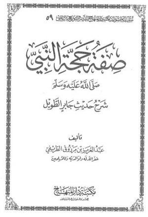 صفة حجة النبي ﷺ شرح حديث جابر الطويل