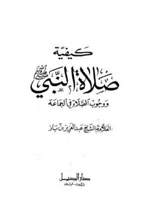 كيفية صلاة النبي ﷺ ووجوب الصلاة في الجماعة