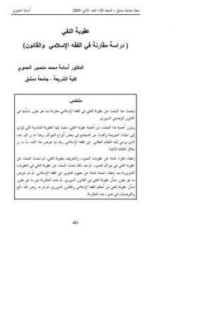 عقوبة النفي دراسة مقارنة في الفقه الإسلامي والقانون