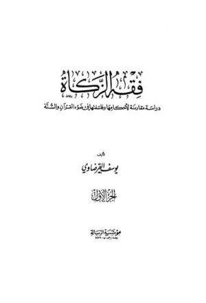 فقه الزكاة دراسة مقارنة لأحكامها وفلسفتها في ضوء القرآن والسنة