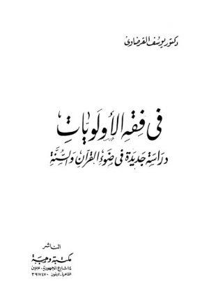 في فقه الأولويات دراسة جديدة في ضوء القرآن والسنة