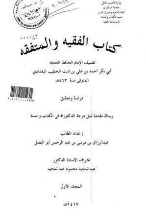 كتاب الفقيه والمتفقه للخطيب البغدادي دراسة وتحقيق