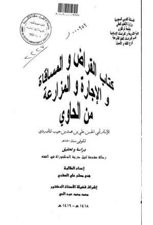 كتاب القراض والمساقاة والإجارة والمزارعة من الحاوي الكبير لأبي الحسن علي بن محمد بن حبيب الماوردي