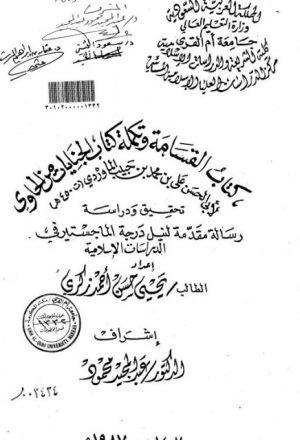 كتاب القسامة وتكملة كتاب الجنايات من الحاوي الكبير لأبي الحسن علي بن محمد بن حبيب الماوردي