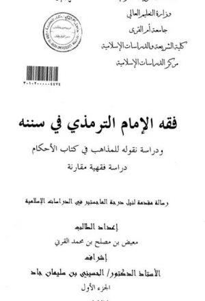 فقه الإمام الترمذي في سننه ودراسة نقوله للمذاهب في كتاب الأحكام دراسة فقهية مقارنة