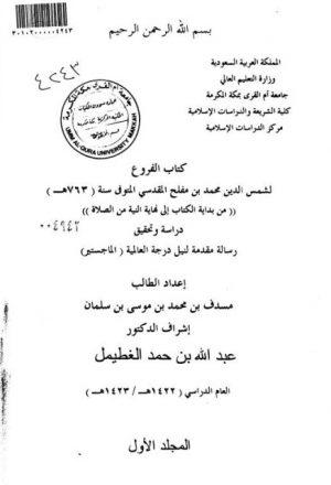 الفروع لشمس الدين أبي عبد الله محمد بن مفلح المقدسي من بداية الكتاب إلى نهاية النية من الصلاة دراسة وتحقيق