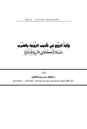 ولاية الزوج في تأديب الزوجة بالضرب حدودها وأحكامها في الشريعة الإسلامية