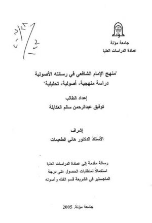 منهج الشافعي في رسالته الأصولية دراسة منهجية أصولية تحليلية