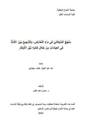 منهج الإمام الشوكاني في درء التعارض والترجيح بين الأدلة في العبادات من خلال كتابه نيل الأوطار