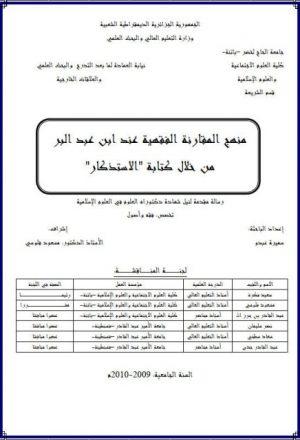 منهج المقارنة الفقهية عند ابن عبد البرمن خلال كتابة الاستذكار