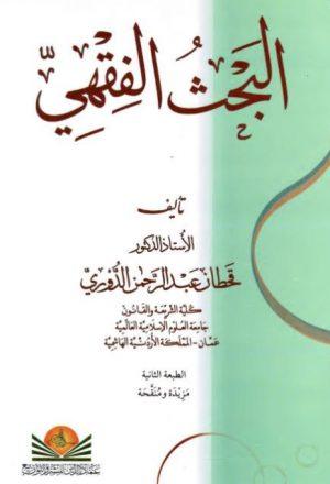 العقيدة الاسلامية ومذاهبها قحطان الدوري