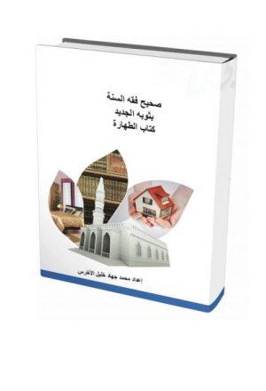 صحيح فقه السنة بثوبه الجديد، كتاب الطهارة