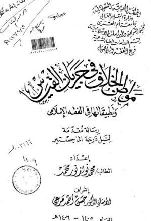 مواطن الخلاف في جريان القياس وتطبيقاتها في الفقه الإسلامي