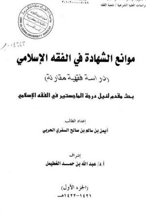 موانع الشهادة في الفقه الإسلامي دراسة فقهية مقارنة