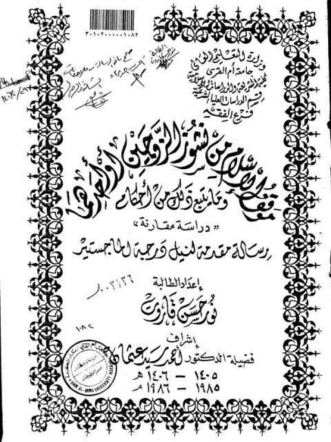موقف الإسلام من نشوز الزوجين او احدهما ومايتبع ذلك من أحكام