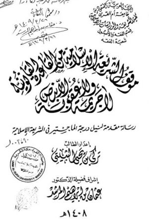 موقف الشريعة الإسلامية من القاعدة القانونية لا جريمة ولاعقوبة إلا بنص