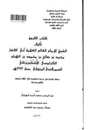 كتاب الفروق لأبي الفضل بن الهيثم الكرابيسي تحقيق ودراسة