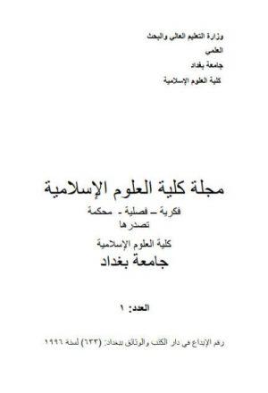 علم القاضي في القضاء بين الجواز والمنع