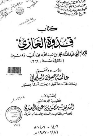 كتاب قدوة الغازي للإمام أبي عبد الله محمد بن عبد الله بن أبي زمنين