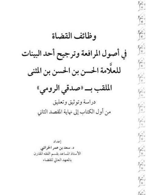 """وظائف القضاة في أصول المرافعة وترجيح أحد البينات للعلامة الحسن بن الحسن بن المثني الملقب بـ """"صدقي الرومي"""" دراسة وتوثيق وتعليق من أول الكتاب إلي نهاية المقصد الثاني"""