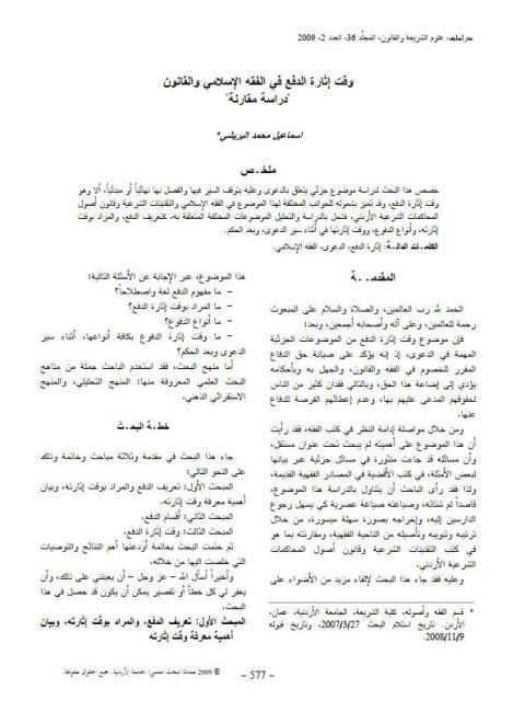 وقت إثارة الدفع في الفقه الإسلامي والقانون دراسة مقارنة