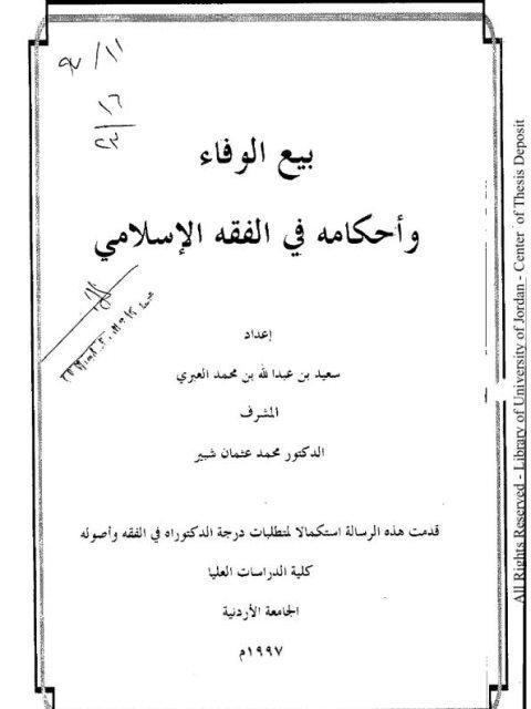 بيع الوفاء وأحكامه في الفقه الإسلامي