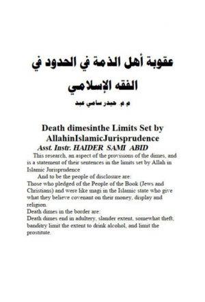 عقوبة أهل الذمة في الحدود في الفقه الإسلامي