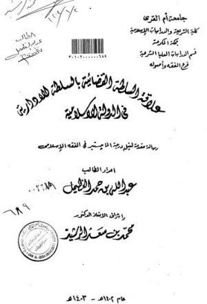علاقة السلطة القضائية بالسلطة الإدارية في الدولة الإسلامية عبد الله بن حمد الغطيمل