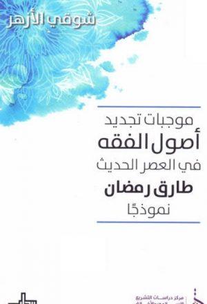 موجبات تجديد أصول الفقه في العصر الحديث طارق رمضان نموذجا