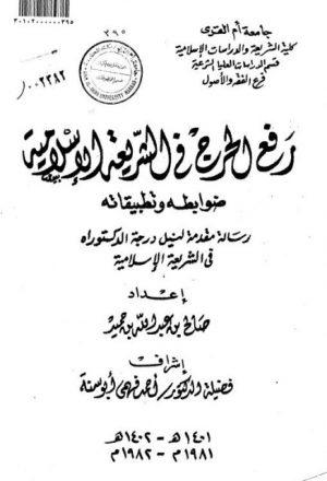 رفع الحرج في الشريعة الإسلامية ضوابطه وتطبيقاته